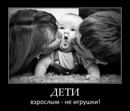 Демотиватори про дітей і батьків